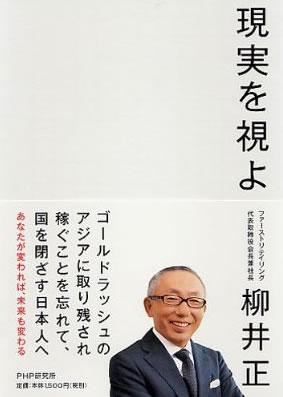 yanaitadashi_book
