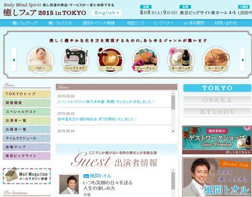 iyashi_fare2015