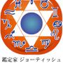 インド占星術マスターコース 2016/9/7 ~スタート【Webセミナー】