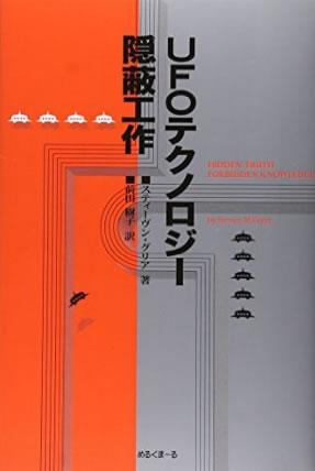 ufo_book