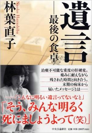 HayashibaNaoko_s_book